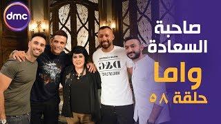 صاحبة السعادة - الموسم الثاني | فريق