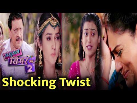 Sasural Simar ka 2 | Geetanjali Devi लेगी अपना बदला, Simar के परिवार पर आई मुसीबत। Shocking Twist