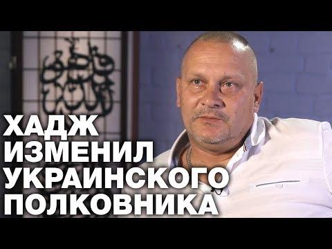 Смотреть Хадж навсегда изменил украинского полковника онлайн