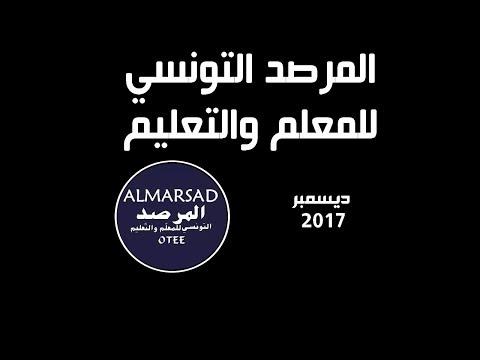التعريف بالمرصد التونسي للمعلم والتعليم الجمعية المستقلة الناشطة في قطاع التعليم الابتدائي - 14:43-2017 / 12 / 3