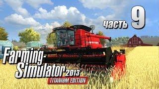 Repeat youtube video Farming Simulator 2013 ч9 - Почем круглые тюки?