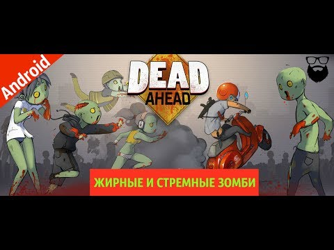 ПРОХОЖДЕНИЕ #3 | Dead Ahead | By Boroda Game