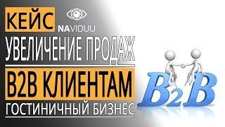 Увеличение продаж b2b  Как увеличить продажи в гостиничном бизнесе