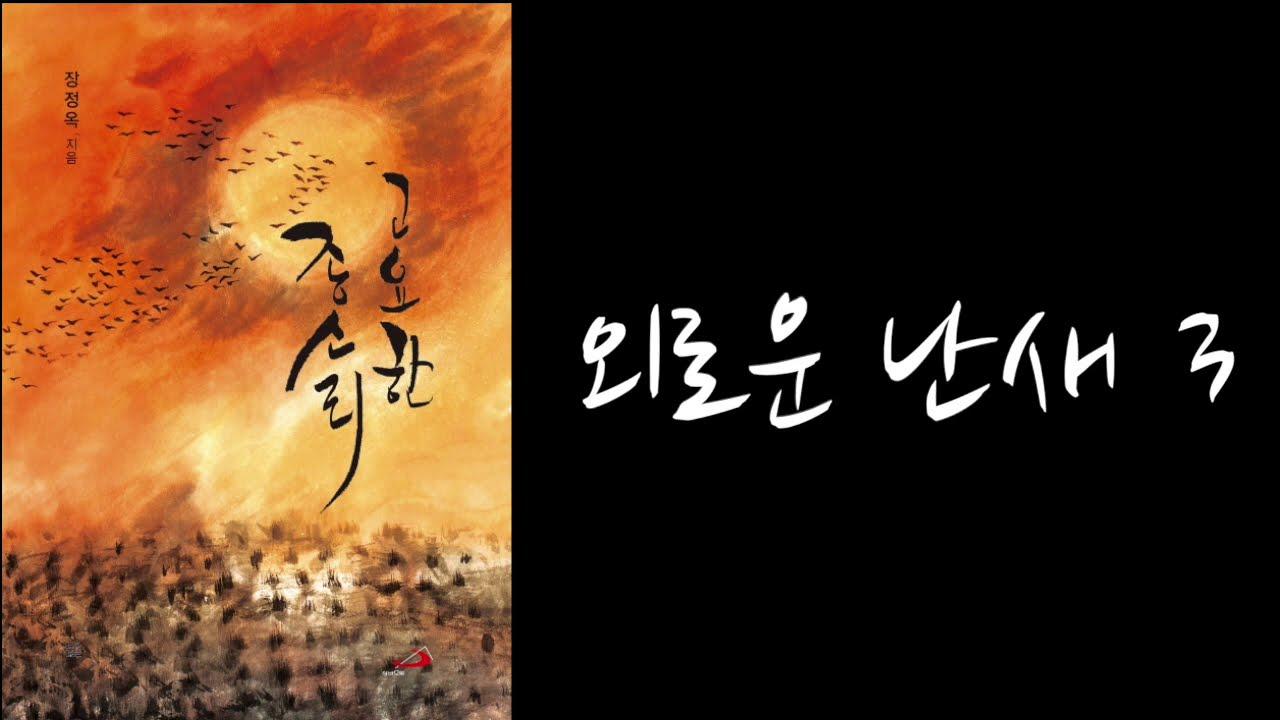 [수사님의 오디오 북] 고요한 종소리 03 -  외로운 난새3(순교자 성월 특집 오디오 북/황사영 백서)