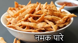 Namak Pare in HINDI | Crispy Namak Pare Recipe | How to Make Namak Pare in Hindi | Nehas Cookhouse