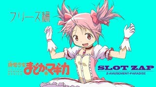 《SLOT魔法少女まどか☆マギカ》フリーズ編 powered by Z-SPOT TV  #07