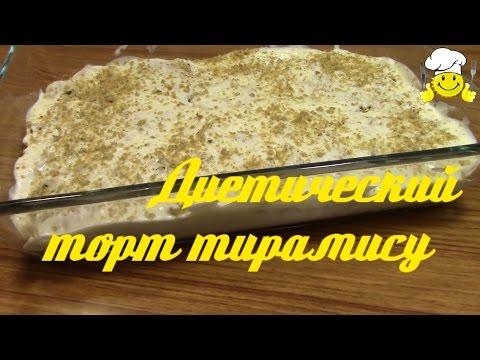по дюкану торт рецепт пошагово