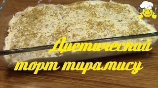 Диетический торт Тирамису по Дюкану видео рецепт diet recipes protein