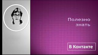 Как восстановить запись на стене  в ВКонтакте.(Как восстановить запись на стене в ВКонтакте. Подпишись на мой канал ЮТУБ https://www.youtube.com/channel/UCpHGoRQHBhDkr8t3HP826IA..., 2016-03-27T13:19:36.000Z)