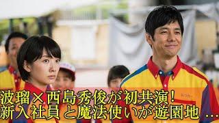 波瑠×西島秀俊が初共演! 新入社員と魔法使いが遊園地を駆け巡る!? 『オ...