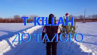 T-killah - ДО ТАЛОГО/ Дневник Хача (Клип, 2018) [Конкурс #доталого]