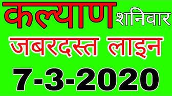 KALYAN MATKA 7/3/2020   जबरदस्त लाइन   Luck satta matka trick   Sattamatka   कल्याण   Kalyan