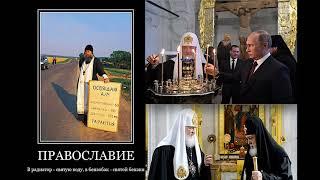 ქართული რელიგია-რუსული,კომუნისტური ორგანიზაციის აგენტურა-მისტიკურ,რელიგიური,ანტიდასავლური გაგებით.