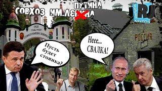Воровской ПУТриотизм. Как уничтожают Совхоз им.Ленина. Кто за этим стоит?