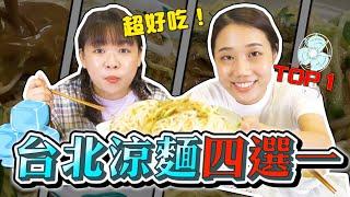 吃爆台灣夏天美食!台北「四家」涼麵店裡的TOP1是?!🔥涼麵特輯四選一|韓勾ㄟ金針菇 찐쩐꾸