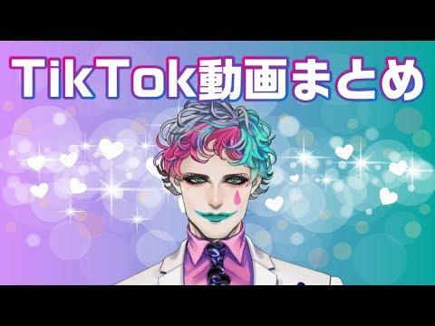 ジョー・力一のTikTok動画まとめ
