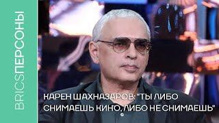 Карен Шахназаров: «Ты либо снимаешь кино, либо не снимаешь»