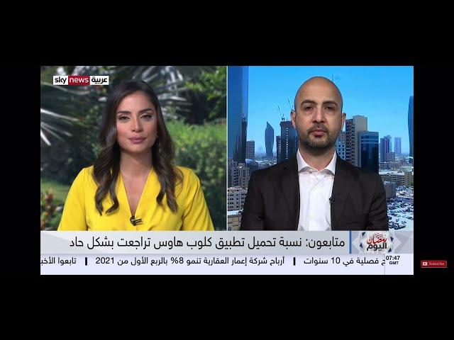 مقابلتي على سكاي نيوز عربية حول مستقبل كلوب هاوس بعد اصداره على أندرويد