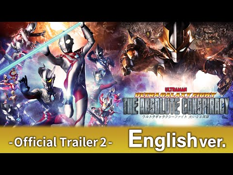 [English ver.]Ultra Galaxy Fight:The Absolute Conspiracy - Ultimate Trailer   From Nov 22 on YouTube