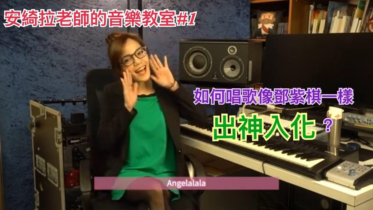 安綺拉老師音樂教室#1 要怎麼唱歌才能像鄧紫棋一樣出神入化? - YouTube