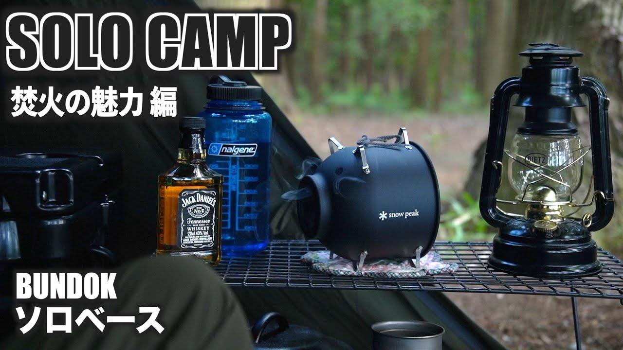 【ソロキャンプ】お気に入りのキャンプ道具と焚火に囲まれて酔い痴れる梅雨キャンプ(後編) Camping with my best gears and bonfire.