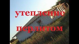 необычный дом из газобетона.утепление перлитом.крыша2ч.