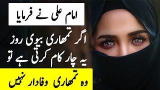 Wafadar Bivi Aur Bewafa Biwi Ki Nishanian | The Urdu Teacher