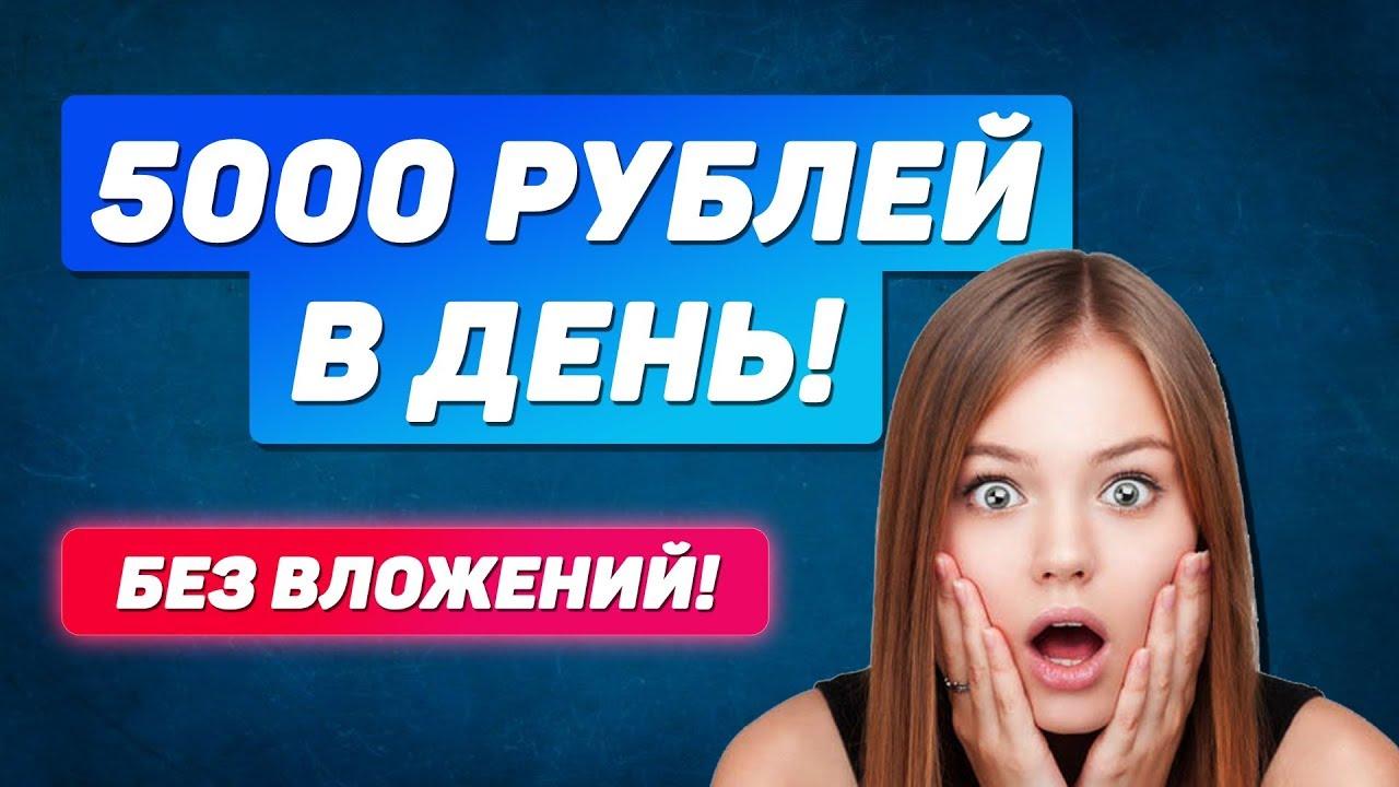 заработок онлайн без вложений 5000 рублей в день