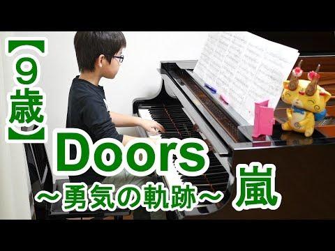 【9歳】Doors ~勇気の軌跡~/嵐 ドラマ『先に生まれただけの僕』主題歌