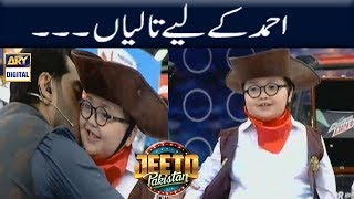 Clapping For Ahmad Shah In Jeeto Pakistan - Fahad Mustafa