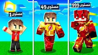 ماين كرافت مستويات التحول الى فلاش!😱 (سرعة البرق)⚡ - Become The Flash