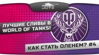 Как Стать Оленем? #4: Лучшие сливы в World Of Tanks!