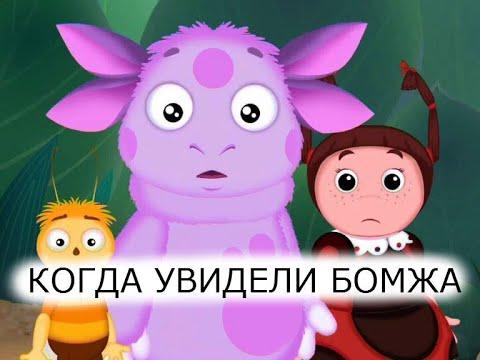 Видео: МУД ЛУНТИК #5