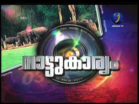 JEEVAN TV NATTUKARYAM ON 10/04/2019 - Online Malayalam Channel