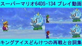 スーパーマリオ64DS,134「キングアイスどんけつの再戦とセリフ集(