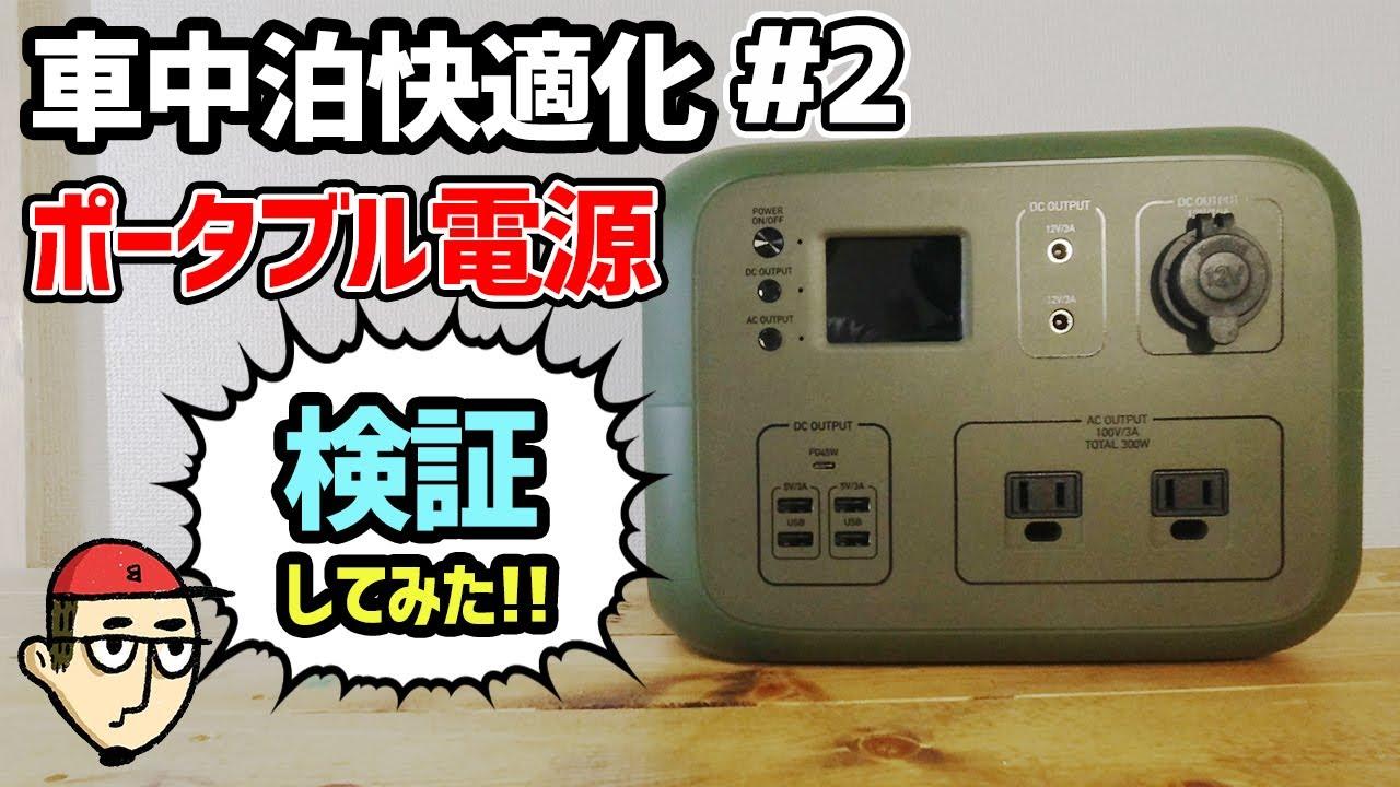 【車中泊快適化】ポータブル電源『PowerArQ2』を購入したのでレビュー&軽く検証してみました