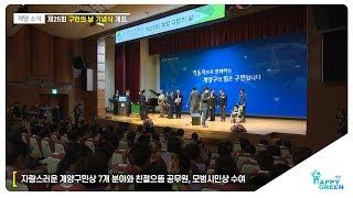 제25회 구민의 날 기념식 개최_[2019.10.2주] 영상 썸네일