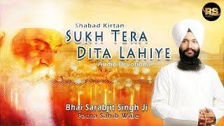 Sukh tera dita lahiye | shabad gurbani devotional audio bhai sarabjit singh ji patna sahib wale artist:- titl...