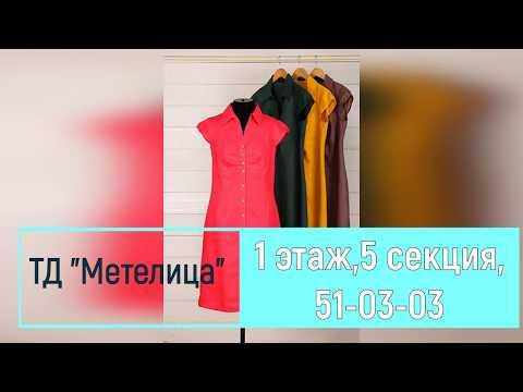 Магазин льняной одежды в Тольятти