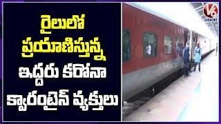 Home Quarantine Corona Suspects Found In Kazipet Railway Station | V6 Telugu News