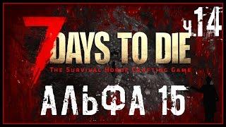 7 Days to Die [Alpha 15] #14 - Ночь в Мертвом Городе!(Здравствуйте, меня зовут Славик, и я Одессит. 7 Days to Die предлагаем вам попытаться пережить Зомби-Постапокали..., 2016-10-20T15:00:00.000Z)