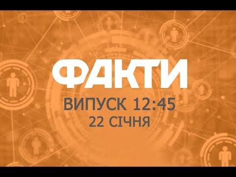 Факты ICTV - Выпуск 12:45 (22.01.2019)