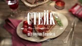 Рецепт: Стейк с пикантным соусом - ТОРЧИН®