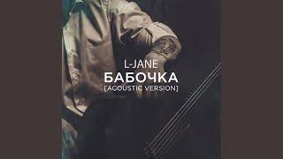 Бабочка (Acoustic Version)