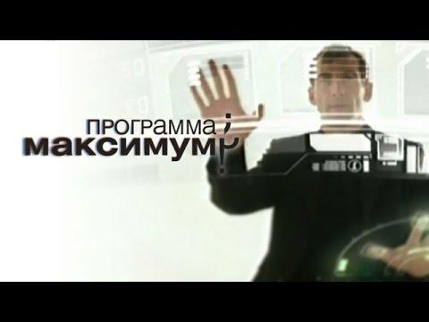 Программа максимум 2009 - 5d0f0