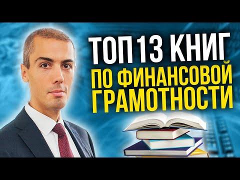 ТОП 13 книг по финансовой грамотности | Лучшие книги о деньгах, личных финансах и экономике