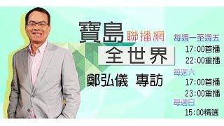 《寶島全世界》專訪 日本前防衛廳長官 愛知和男