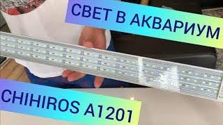 Свет в аквариум. Chihiros A1201. Аквариум 2м 50см на 750 л своими руками. Часть 6.