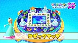 マリオパーティ 10 Amiibo パーティモード プレイ part2 - ロゼッタマップ