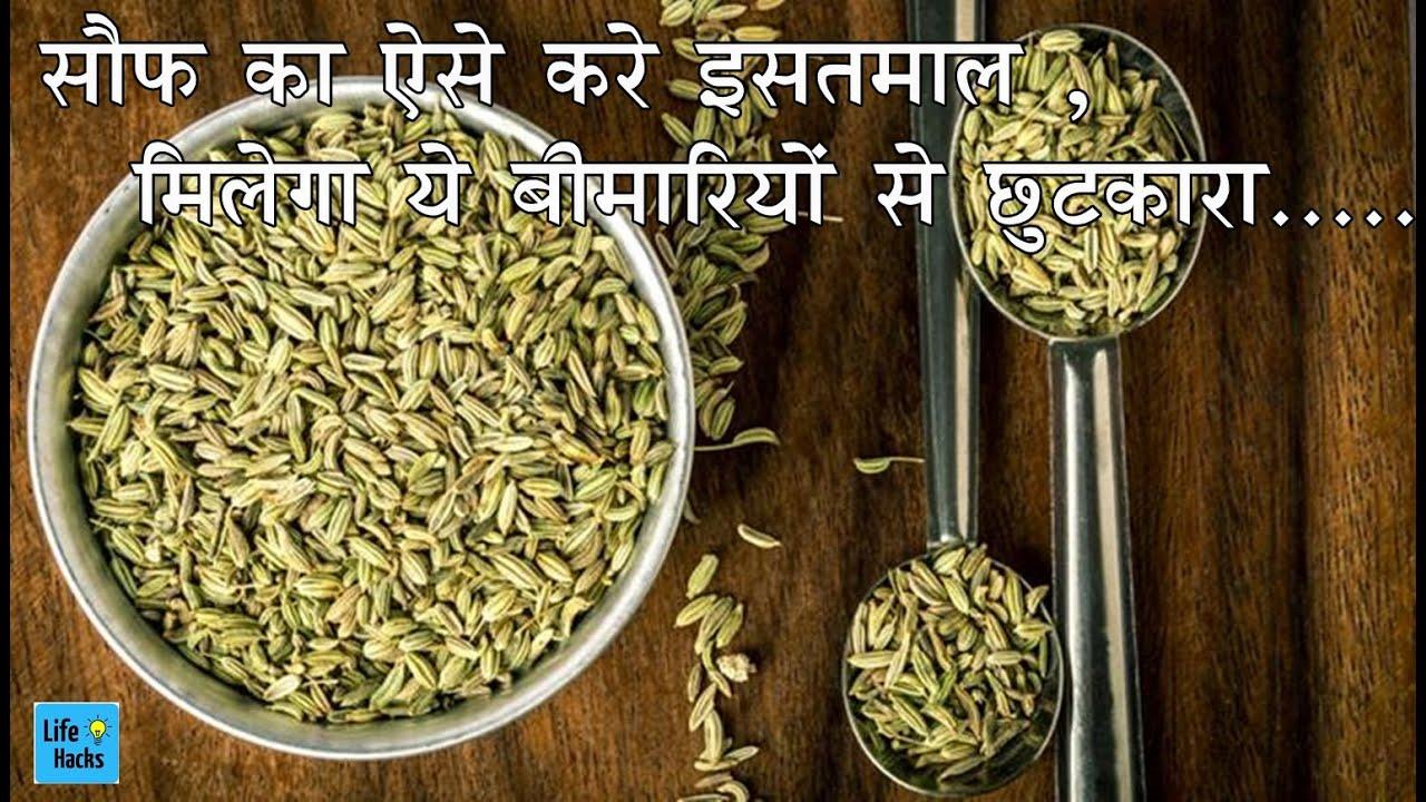 सौंफ का ऐसे इस्तेमाल करने से मिलता है ऐसे बीमारियों से छुटकारा......Benefits of fennel seeds
